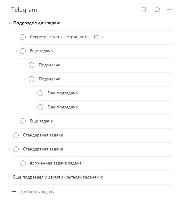 todoist subcategory subtask - Todoist — менеджер задач, ставший первой моей покупкой в Google Play