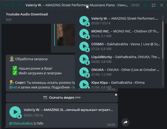 telegram audioplayer - Telegram — масса вспомогательных функций для повседневной рутины