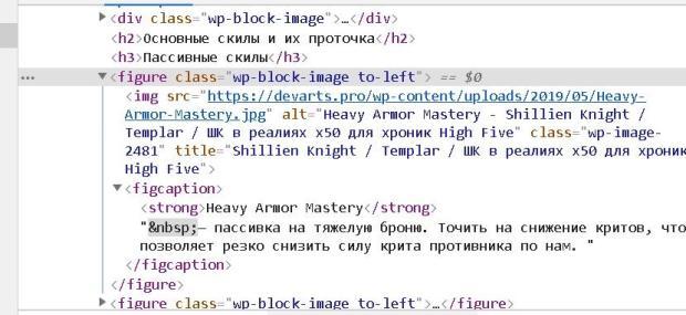 wordpress special markup 2 620x285 - WordPress — как изменить разметку отдельных элементов в посте
