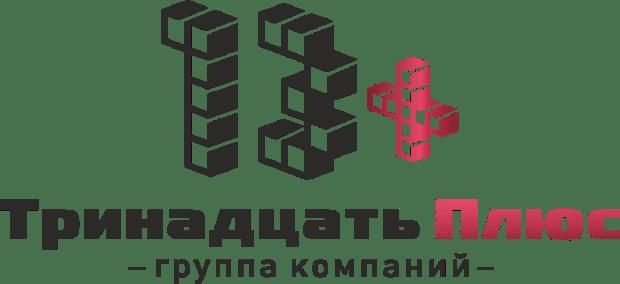 13 plus logotype 620x284 - Тринадцать Плюс — один из лидеров на российском рынке упаковочных материалов