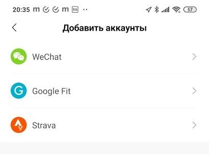 amazfit bicycle for mi band to strava 5 - Три способа связать Xiaomi Mi Smart Band с приложением Strava на примере велосипеда
