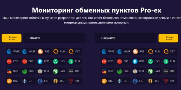 exchange monitoring pro ex 620x308 - Как и где выгодно и без риска купить биткоины за рубли