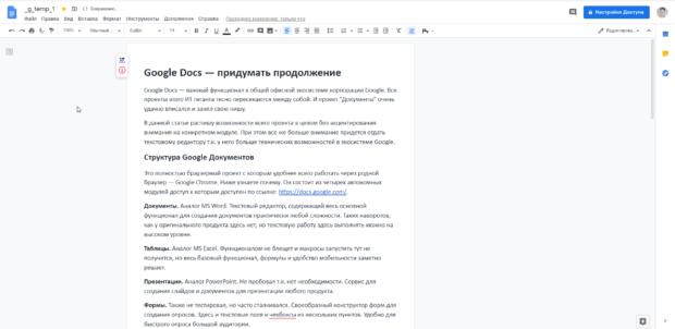 google docs editor 620x302 - Google Docs — как настроить и использовать все возможности сервиса