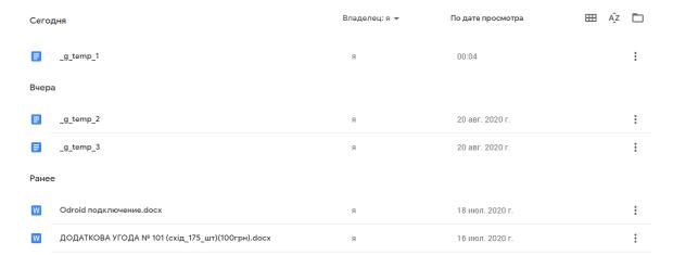 google docs main page 620x235 - Google Docs — как настроить и использовать все возможности сервиса