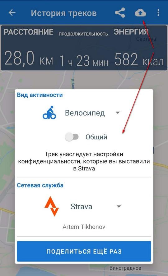 urban biker upload to strava - Три способа связать Xiaomi Mi Smart Band с приложением Strava на примере велосипеда