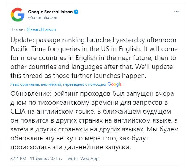 google fragments indexation twitter announce - Индексирование по фрагментам — что представляет собой новый алгоритм от Google