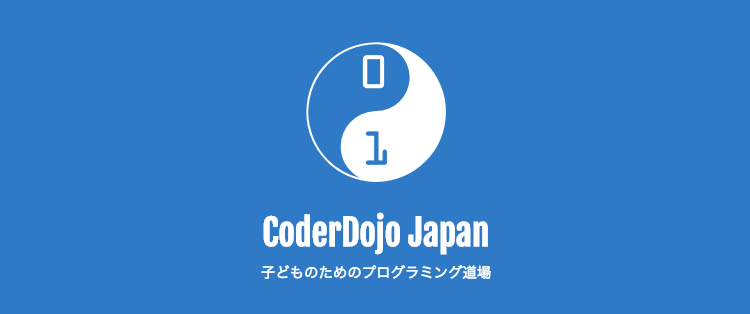 CoderDojoって知ってる?メンターの役割