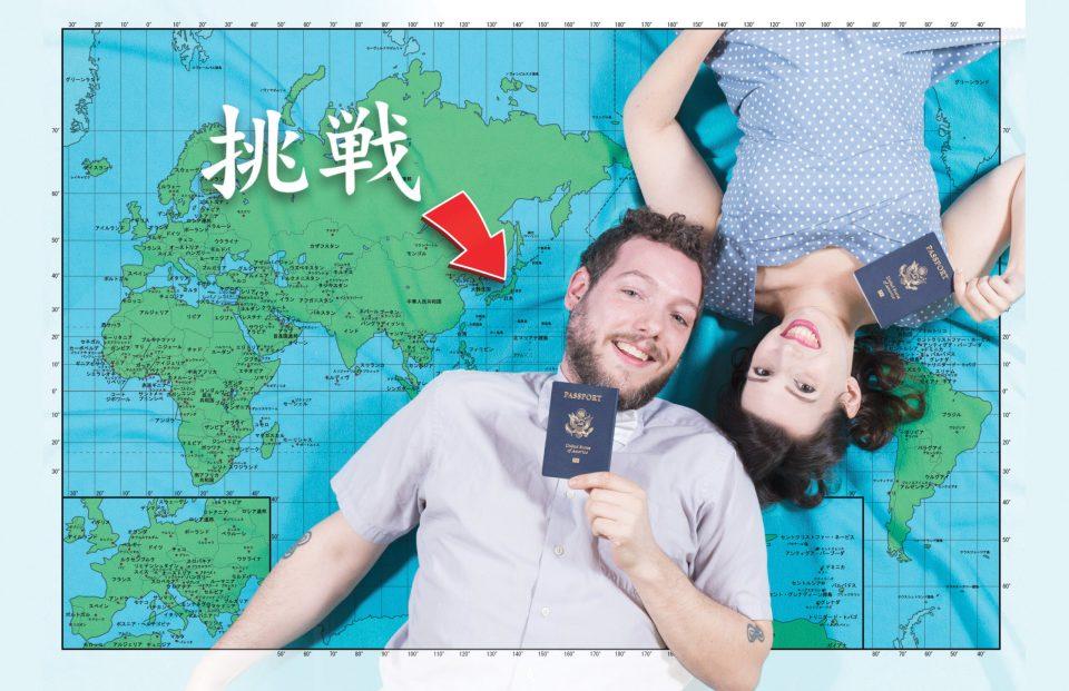 floorscape passport