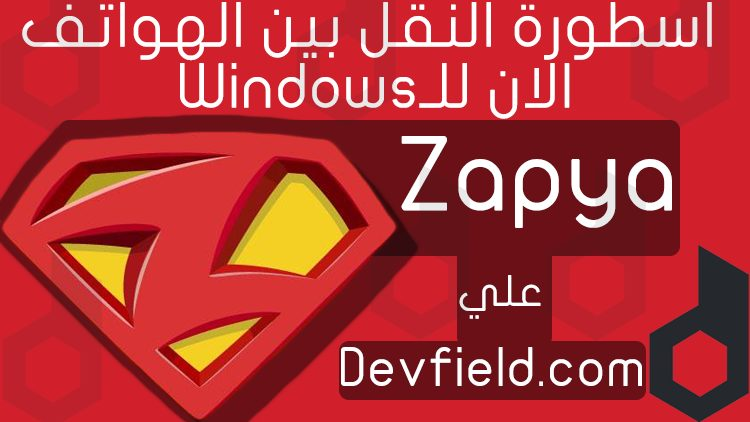 Zapya-For-Pc