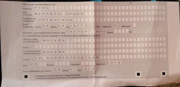 Este es el formulario de registro que te entregan en el hotel. Del otro lado debe llevar sellos y firmas.