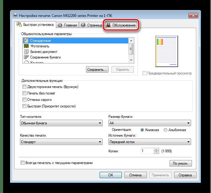 Pestaña de servicio para la impresora Windows 7