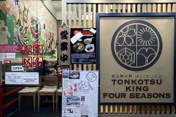 Ramen Keisuke Tonkotsu King Four Seasons, Singapore