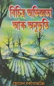 Bichitra abhigyata aru anubhuti Assamese