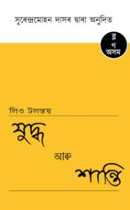 Judha aru shanti assamese books free downloads