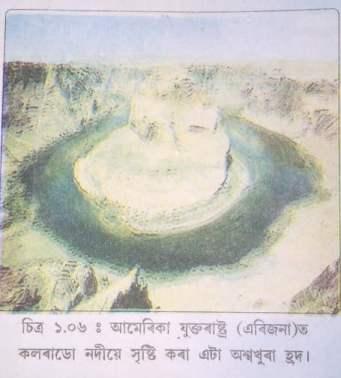 অশ্বখুৰা হ্ৰদ