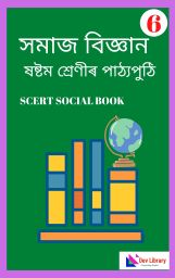 SEBA Class 6 Social Science PDF Book - সমাজ বিজ্ঞান