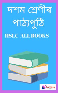 Assam Board Class 10 Text Book PDF Download - দশম শ্ৰেণী