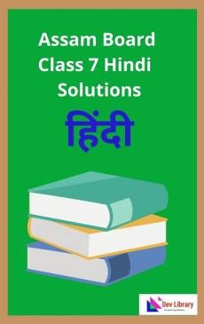 Assam Board Class 7 Hindi Solutions