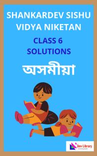 Class 6 Assamese Shankardev Shishu Niketan Solutions