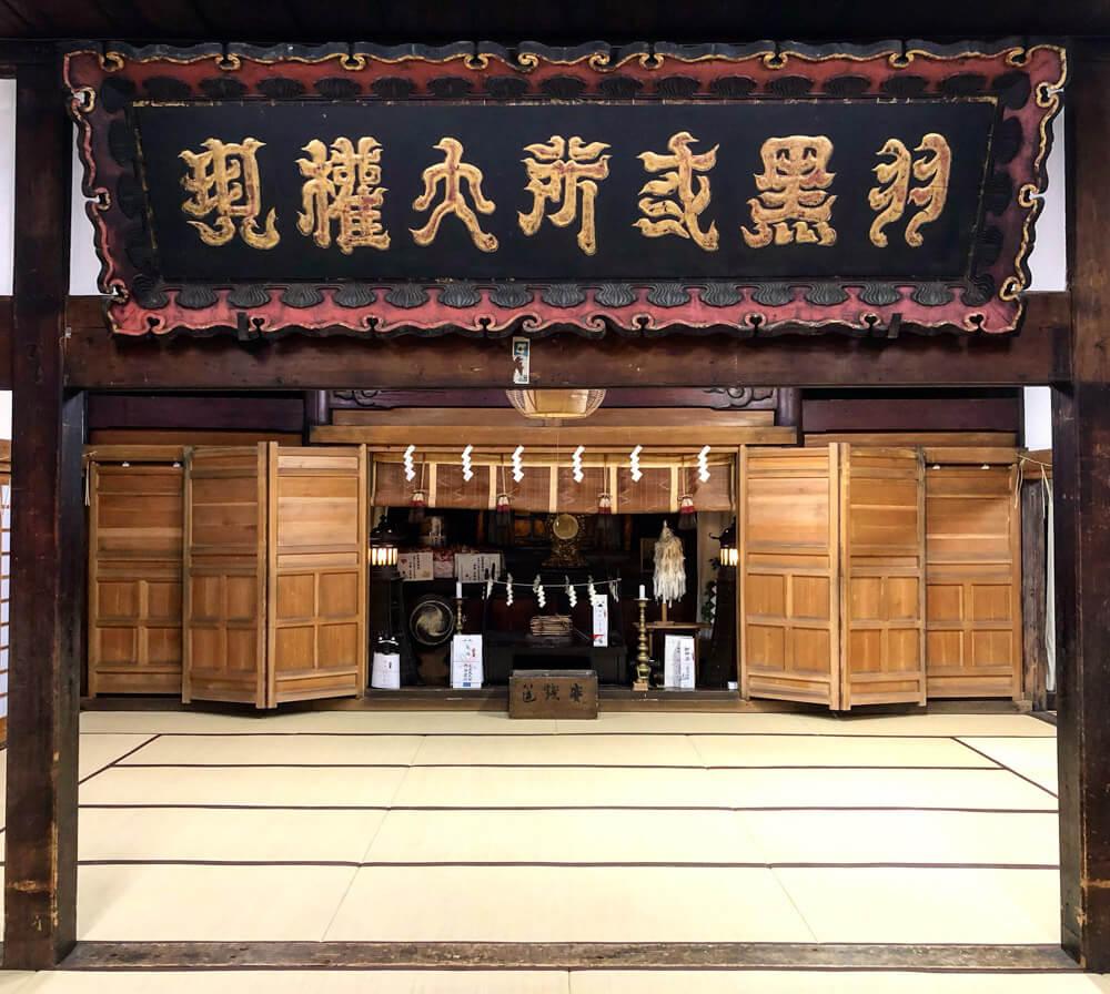 Haguro Sansho Daigongen inscription in the main hall of Saikan on Mt. Haguro of the Dewa Sanzan
