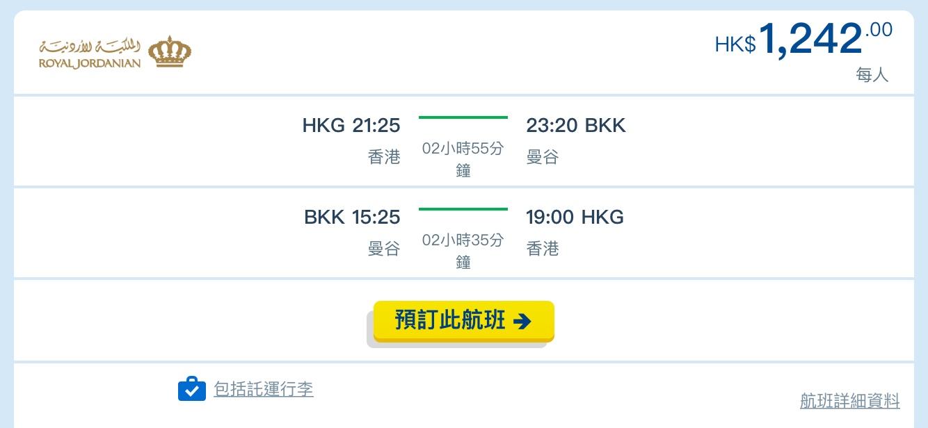 泰國平價機票   香港往返曼谷僅需 653 港幣起-皇家約旦航空 - 劈柴喂馬走天下