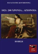 1821: 200 χρόνια