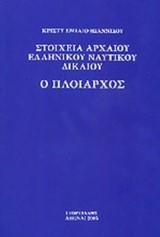 Στοιχεία αρχαίου