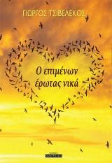 Ο επιμένων έρωτας