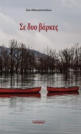 Σε δυο βάρκες