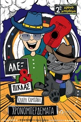 Άλεξ και Πίκλας