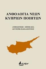 Ανθολογία νέων Κυπρίων