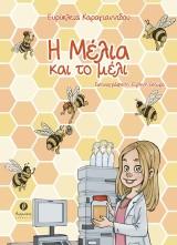 Η Μέλια και το μέλι