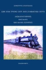 Σαν ένα τρένο