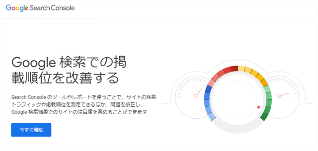 Google Search Consoleのログイン画面