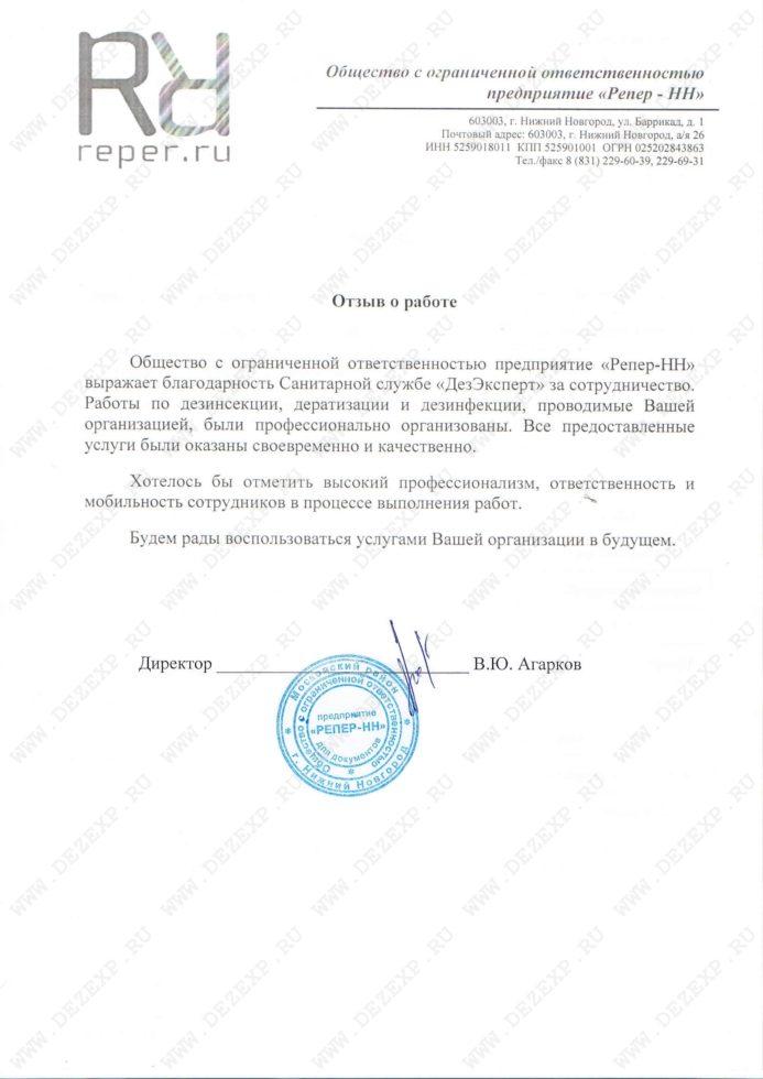 Отзыв о Санитарной службе ДезЭксперт