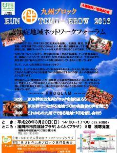九州フォーラム2016チラシ表