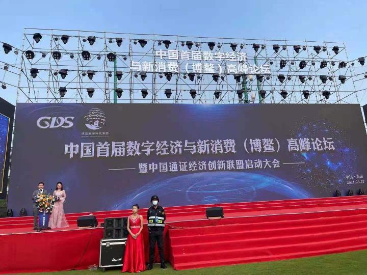 2021中国首届数字经济与新消费(博鳌)论坛 暨中国通证经济创新联盟启动大会在海南顺利召开插图