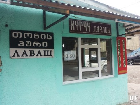 A bakery in the village with note in Azerbaijani (DFWatch)