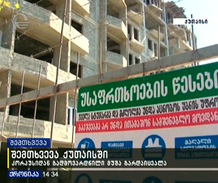 Kutaisi_construction_site