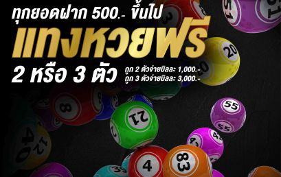 [DG casino] โปรโมชั่น คาสิโนออนไลน์ ทุกยอดฝาก 500 แทงหวยฟรี
