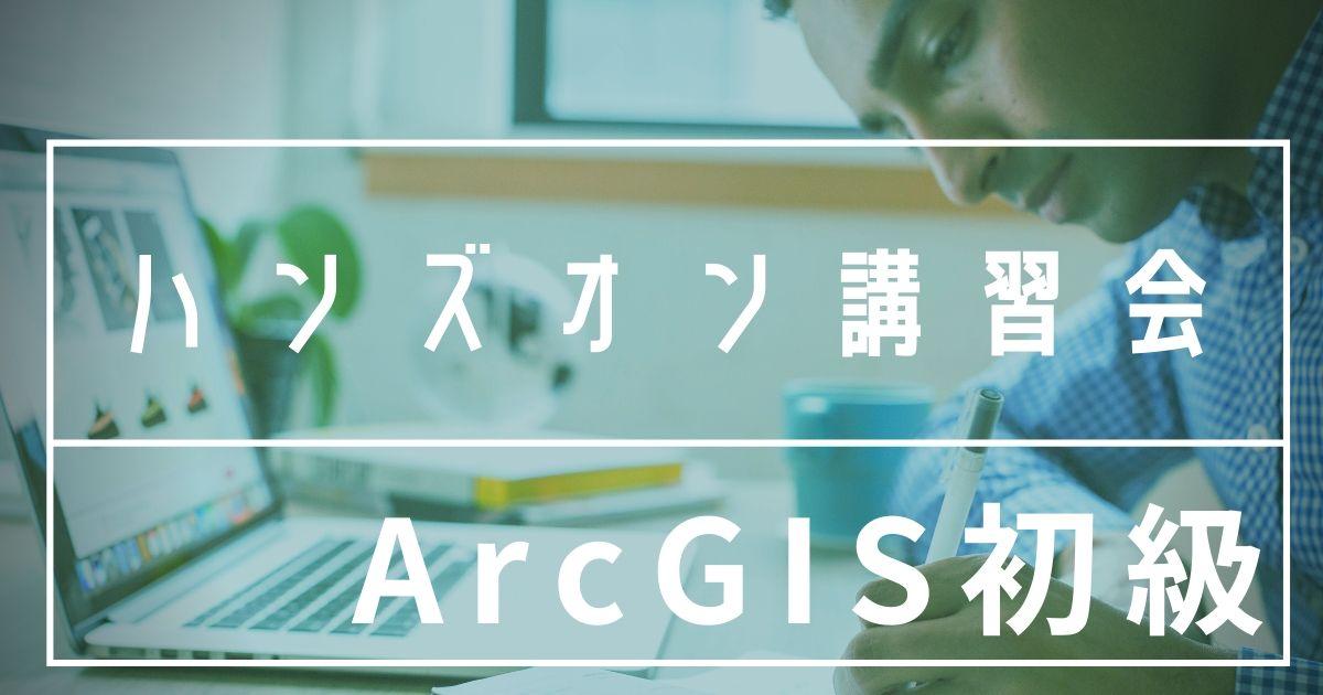4月27日(月)ハンズオン講習会 ArcGIS初級