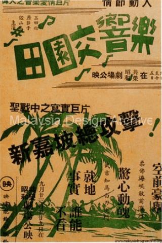 8. 1943, iklan berbahasa Cina untuk film propaganda Jepang