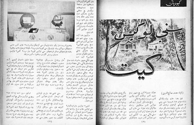 1950, Majalah Mastika, Kebudayaan-Seni Lukis Kita