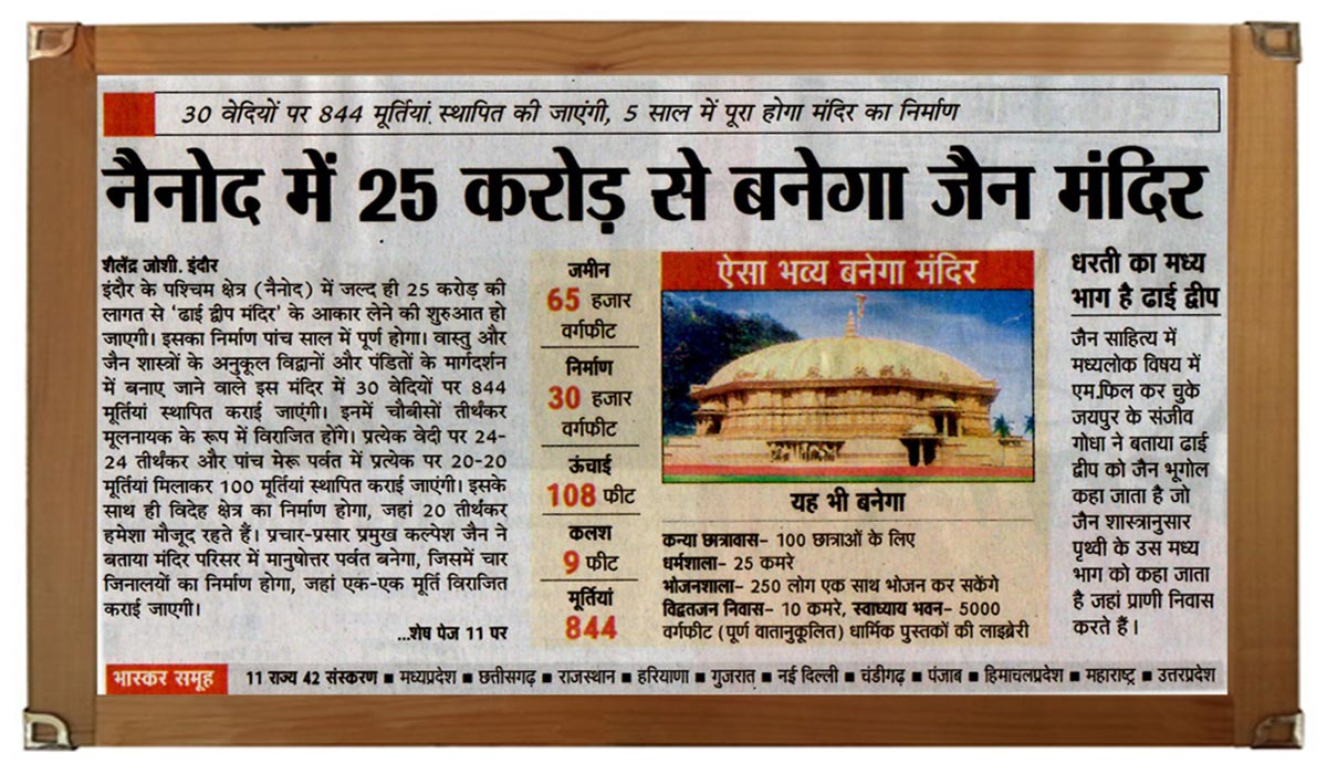 Dhaidweep Indore News Media-01