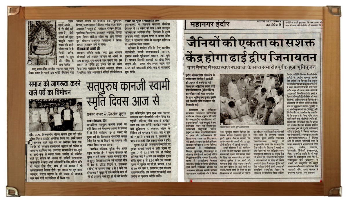Dhaidweep Indore News Media-07