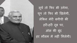 Read more about the article अटल बिहारी वाजपेयी की मशहूर 8 कविताएं (Atal Bihari Vajpayee Poems)