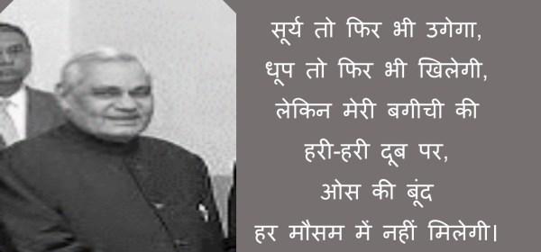 अटल बिहारी वाजपेयी की मशहूर 8 कविताएं