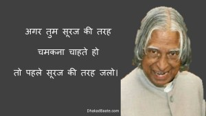 Read more about the article अब्दुल कलाम के अनमोल विचार (PART 2) APJ Abdul Kalam Quotes in Hindi