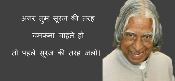 A. P. J. Abdul Kalam Quotes in Hindi
