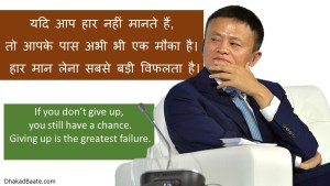 Read more about the article चीन के अरबपति जैक मा के प्रेरणादायी कथन Jack Ma motivational Quotes in Hindi